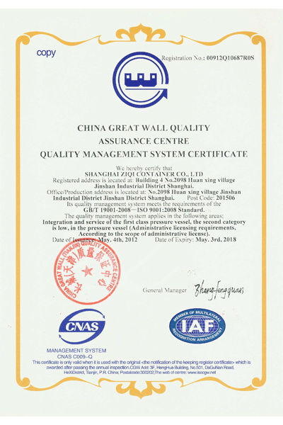 china-great-wall-quality-assurance-centre-quality-management-system-certificate.jpg